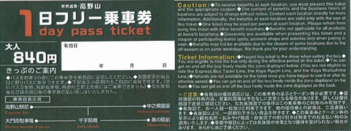 和歌山、高野山交通票券|南海電鐵全線2日券乘車券(超划算)