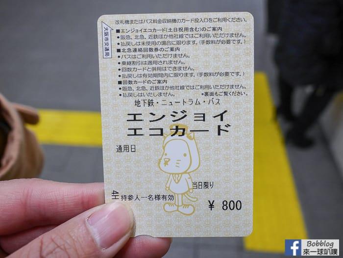 oasaka-metro-6