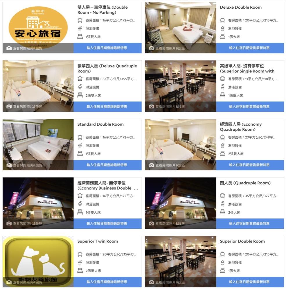 台中寵物友善旅館飯店|米閣商旅(寵物可入房間,近台中各景點)