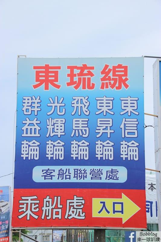 Xiao-Liuqiu-transport--3