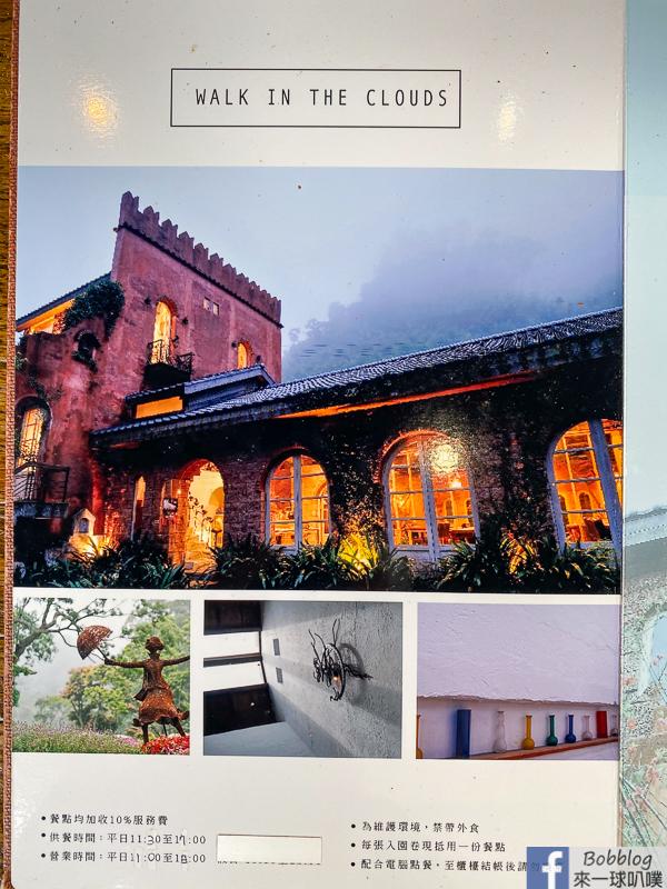 苗栗景觀餐廳| 漫步雲端森林廚房(城堡莊園餐廳,好拍照,寵物友善)