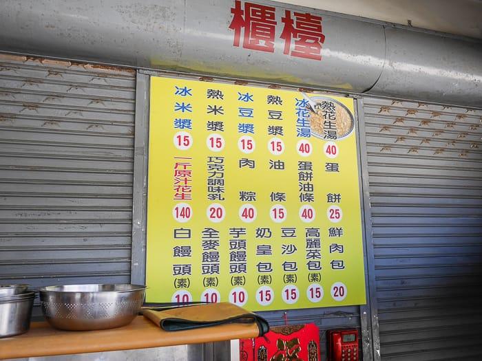 Hsinchu Peanut soup 16