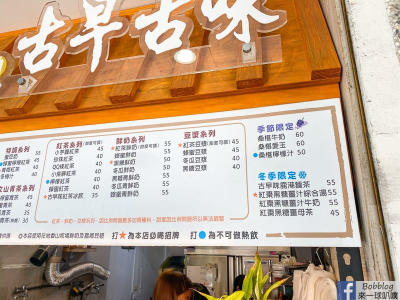 hsinchu-noodle-2