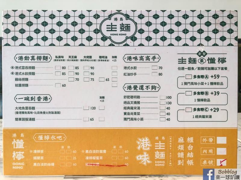honkong-noodle-2