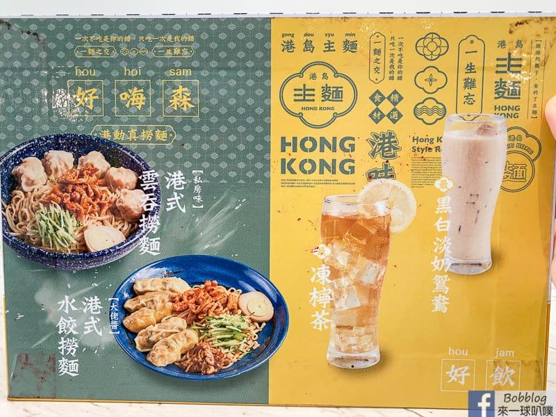 honkong-noodle-23