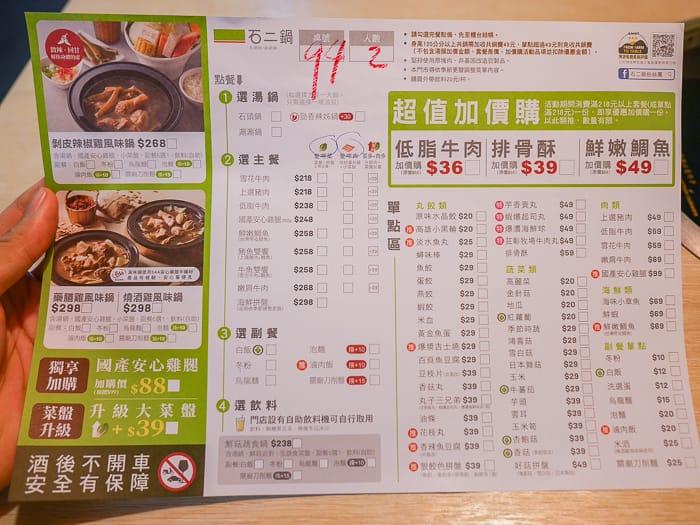 Hsinchu 12hotpot 7