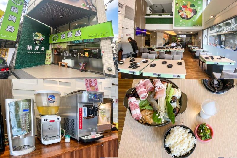 網站近期文章:新竹四維路火鍋店|鍋賣局(連鎖小火鍋,白飯飲料免費)