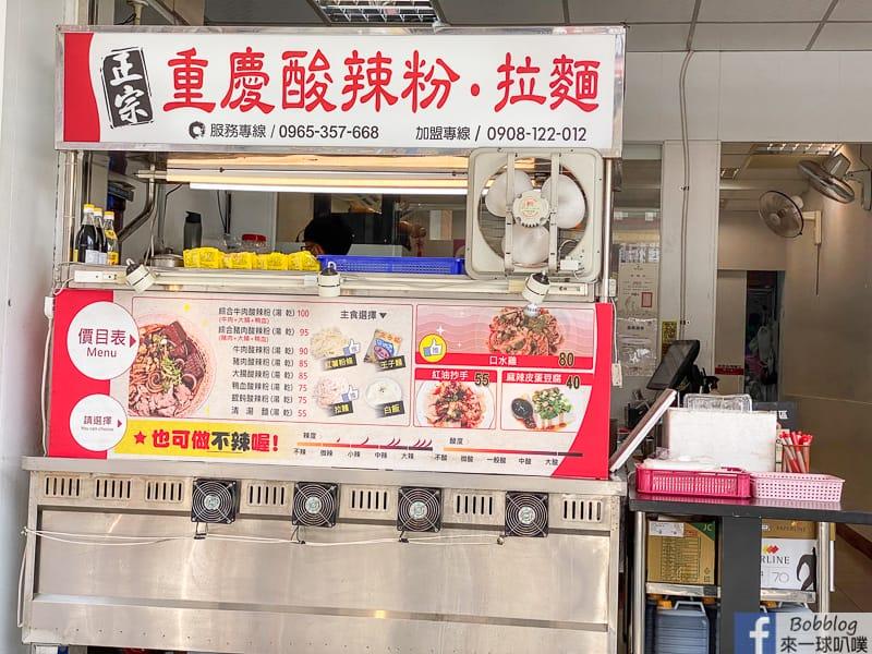 hsinchu-Chongqing-Hot-and-Sour-Noodles-5