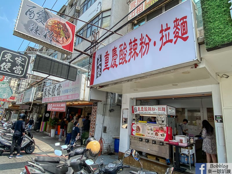 hsinchu-Chongqing-Hot-and-Sour-Noodles