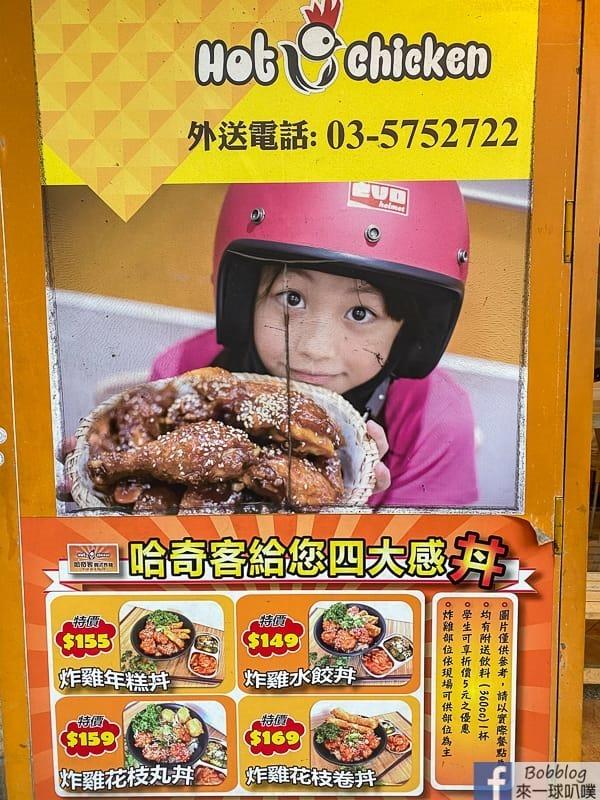 hsinchu-Hot Chicken-2