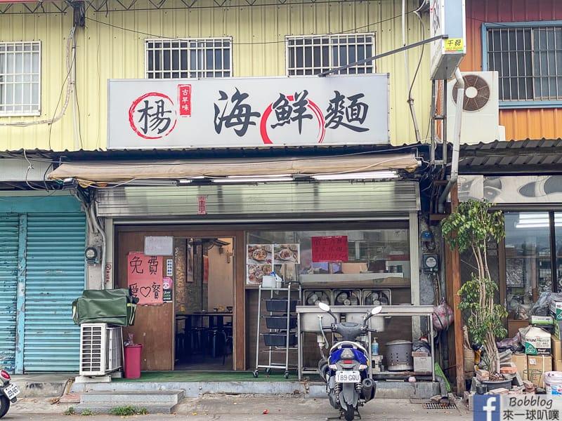 hsinchu-Yang-braised-pork-on-rice
