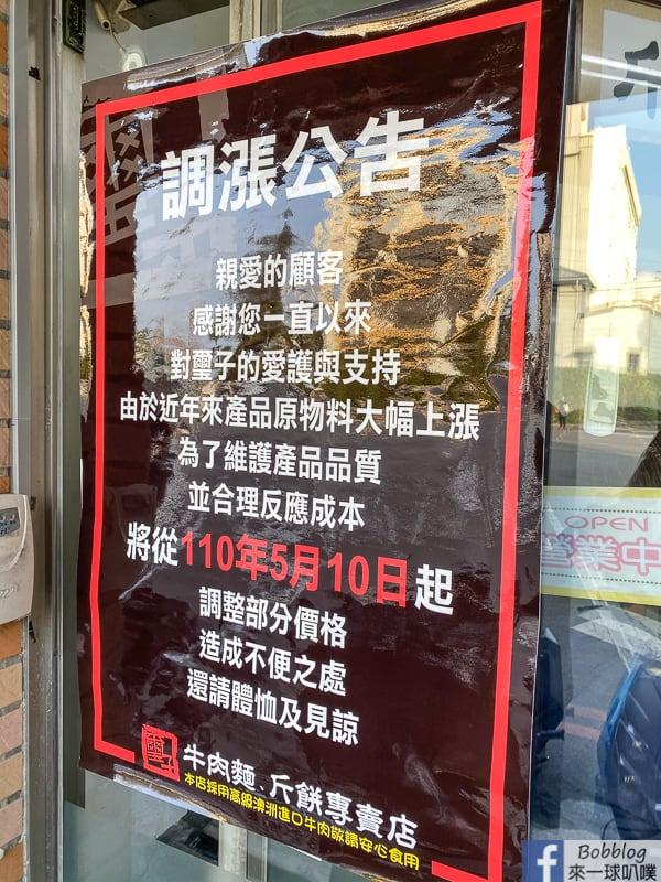 hsinchu-beef-noodle-23