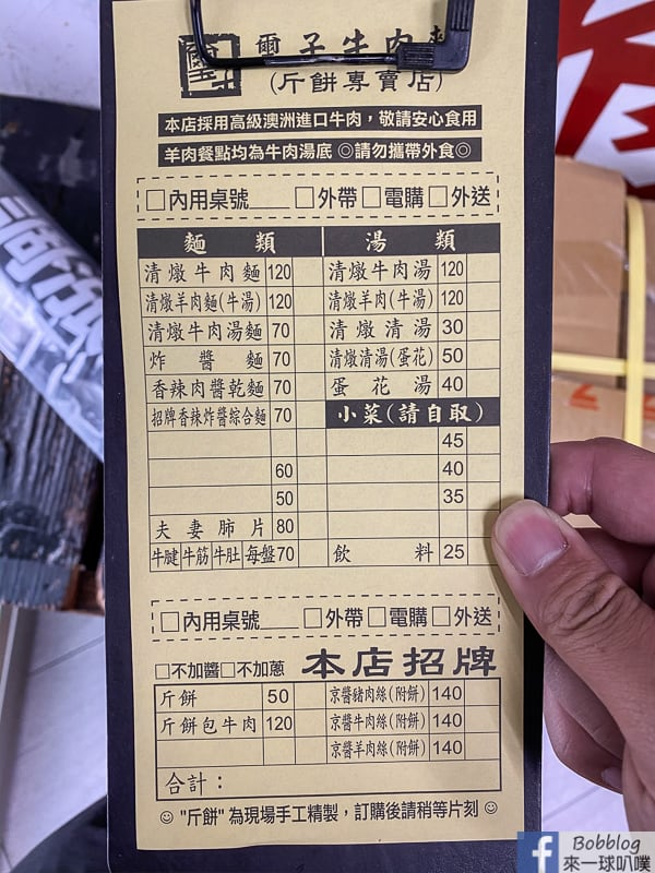 hsinchu-beef-noodle-7