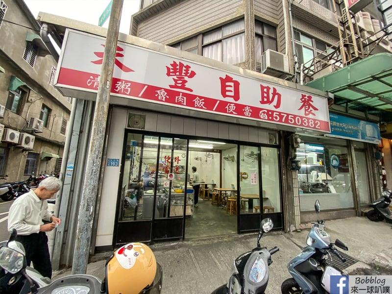 hsinchu-beef-noodle