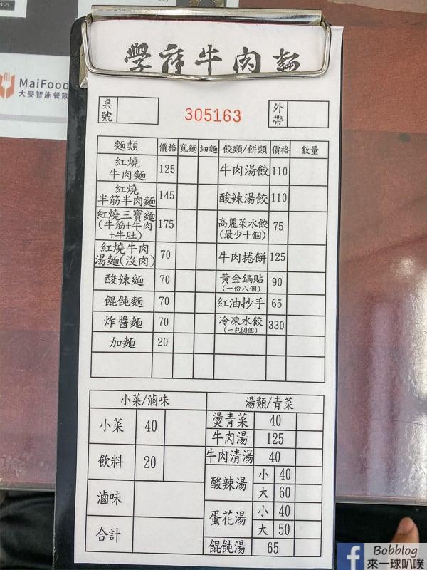 hsinchu-syuefu-road-noodle-2