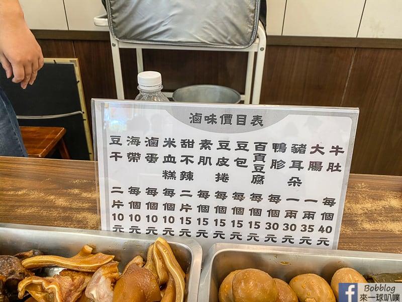 hsinchu-syuefu-road-noodle-4