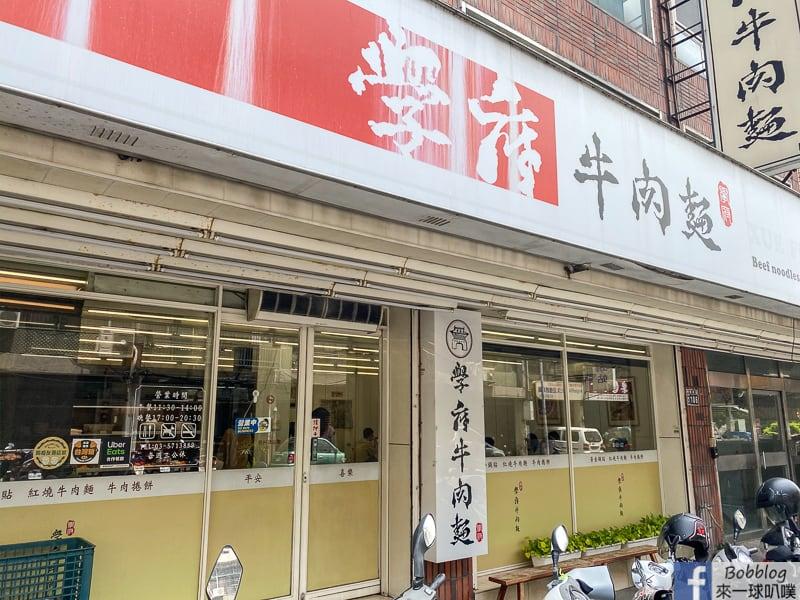 hsinchu-syuefu-road-noodle