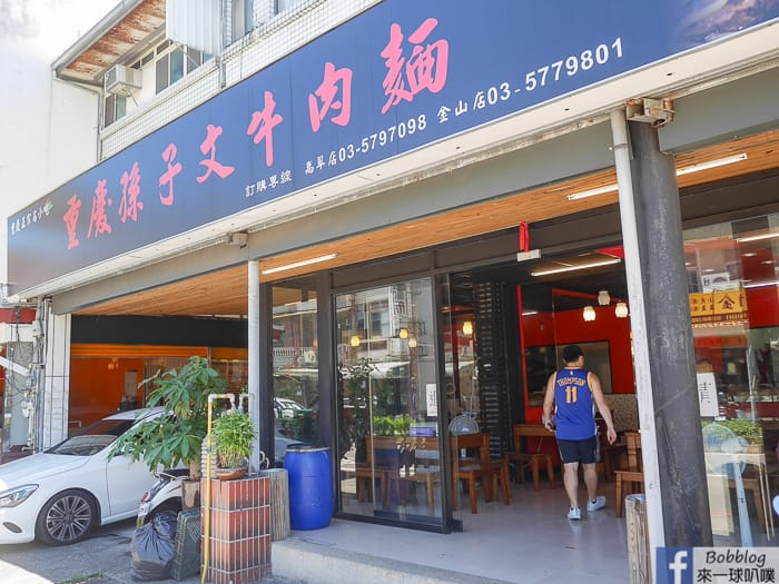 Hsinchu Gaocui road beef noodles