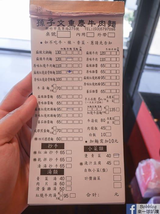 新竹東區高翠路美食|重慶孫子文牛肉麵(有特色麻辣湯底牛肉麵、滷味好吃、豆漿紅茶免費喝)