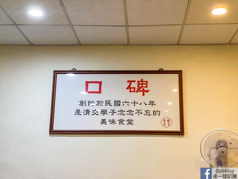 hsinchu-dumpling-12