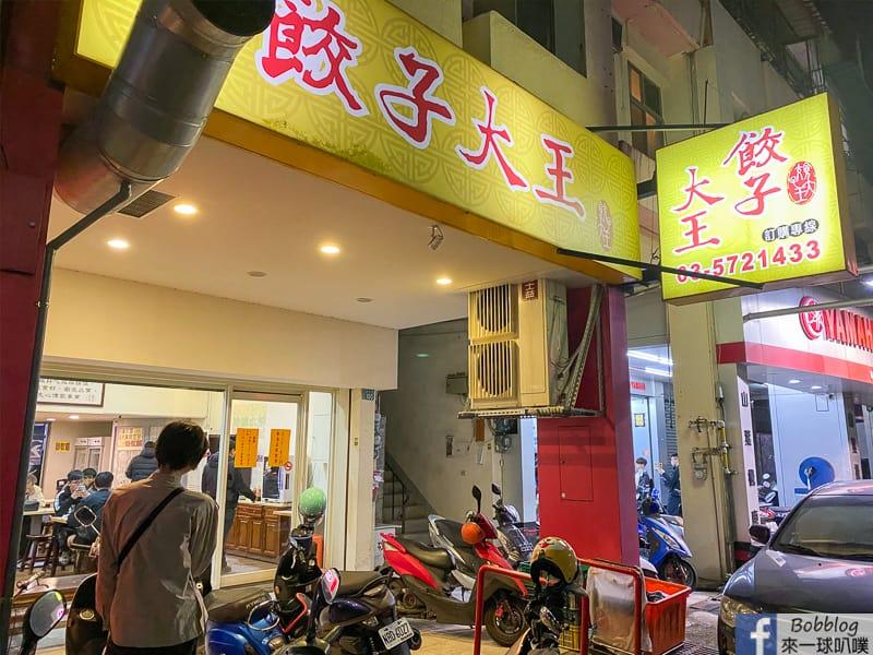 hsinchu-dumpling