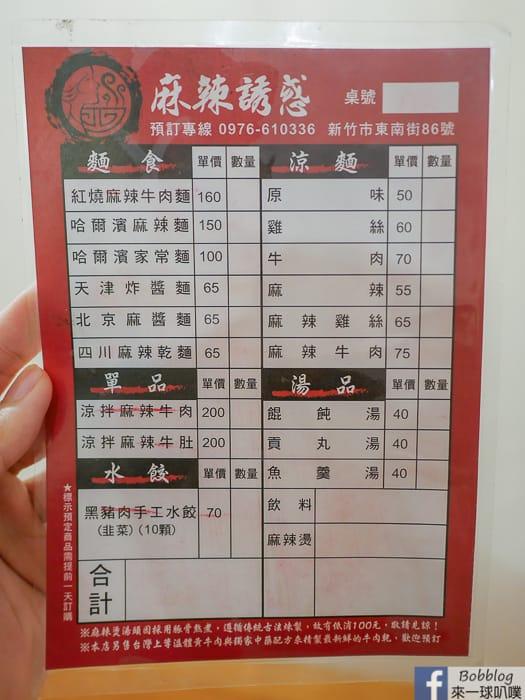 Hsinchu Spicy Hot Pot 3