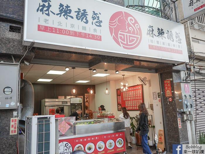 Hsinchu Spicy Hot Pot