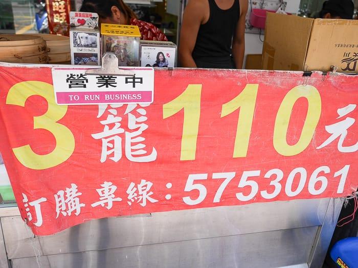 Hsinchu Steamed dumplings 20