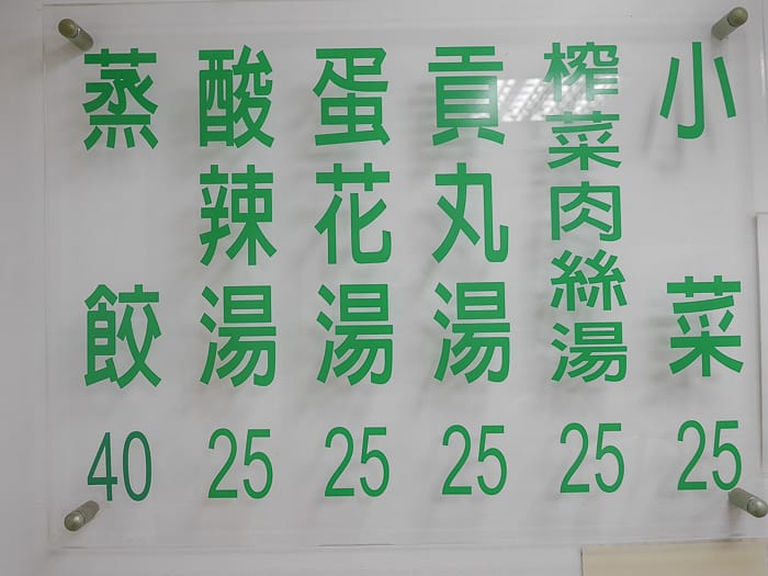 Hsinchu Steamed dumplings 3