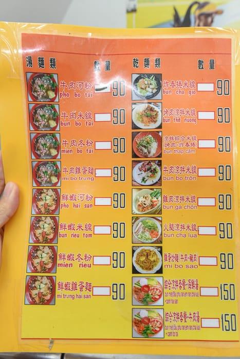 Hsinchu Vietnam restaurant 4