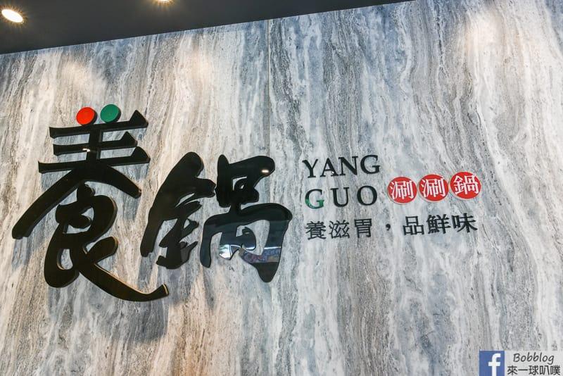 Hsinchu Yang Guo 4