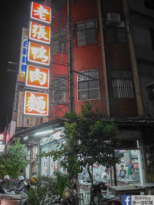 Hsinchu Zhang duck noodle 2