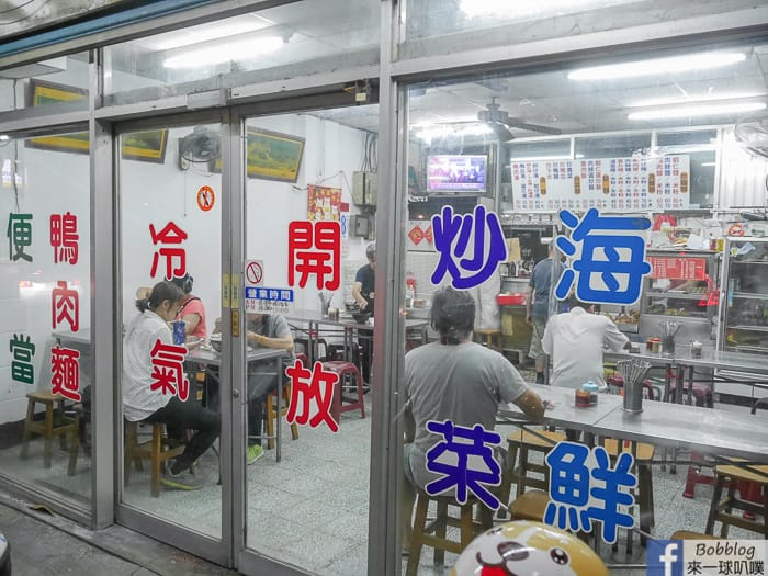 Hsinchu Zhang duck noodle 3