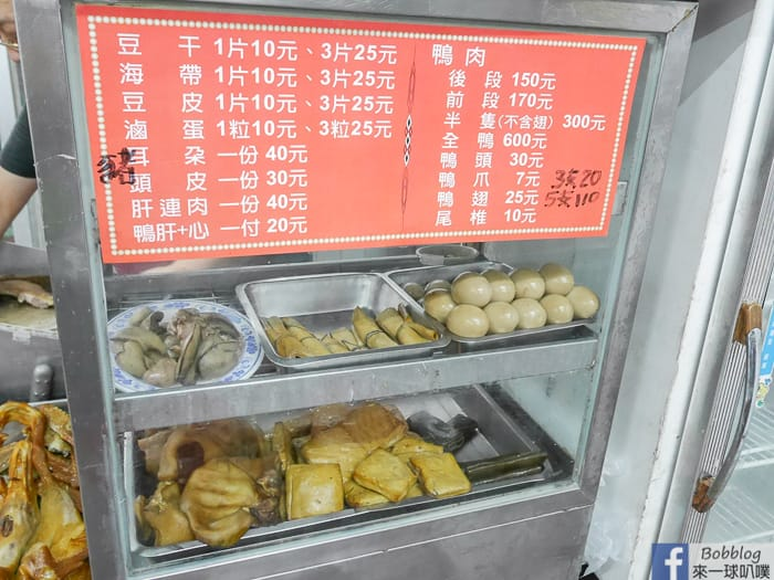 Hsinchu Zhang duck noodle 4