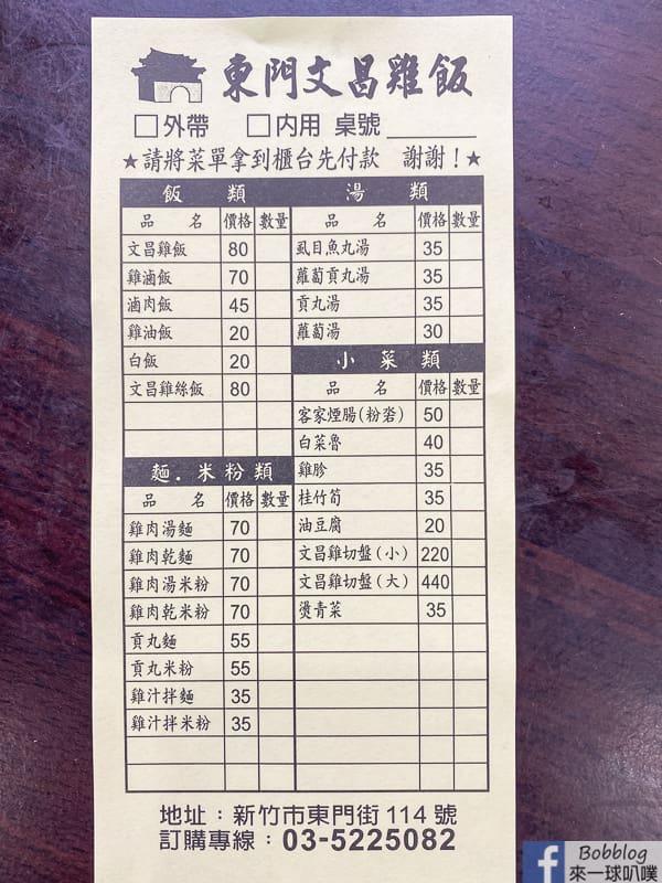hsinchu-chicken-21