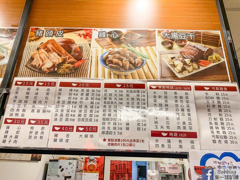 hsinchu-eat-breakfast-19