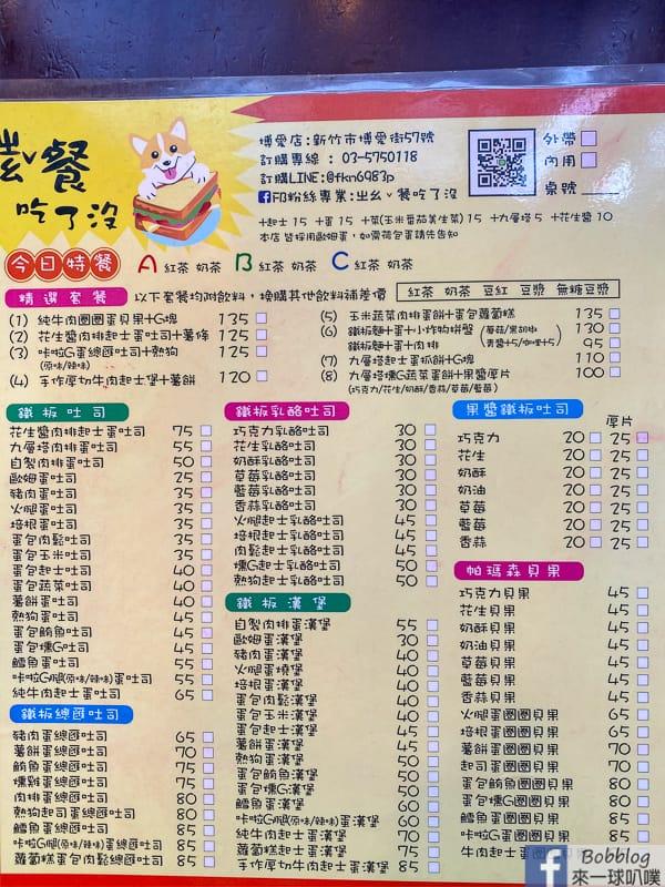 hsinchu-eat-breakfast-2