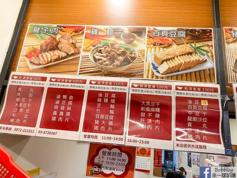 hsinchu-eat-breakfast-20