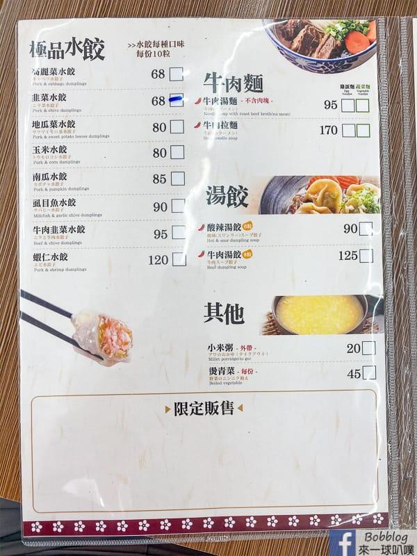 hsinchu-eat-breakfast-34