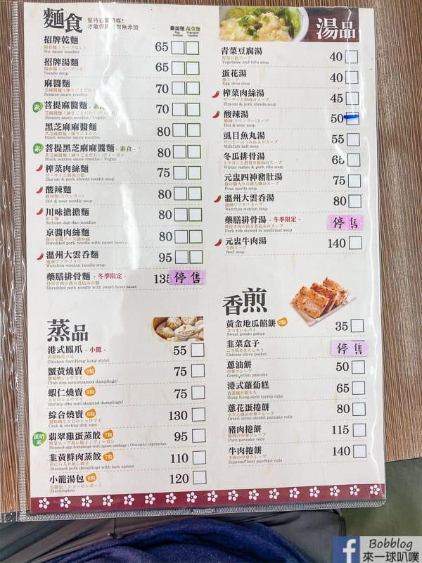hsinchu-eat-breakfast-35