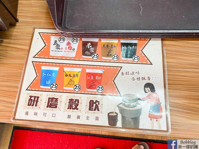 hsinchu-eat-breakfast-36