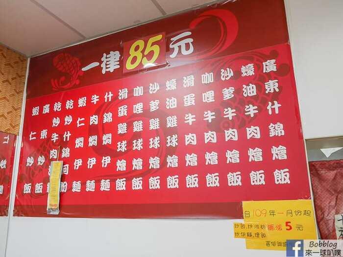 Hsinchu honkong Causeway Bay food 4