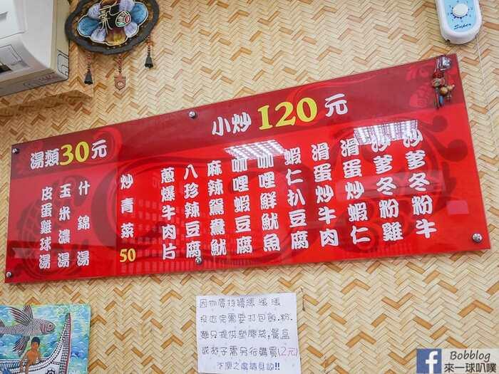 Hsinchu honkong Causeway Bay food 6