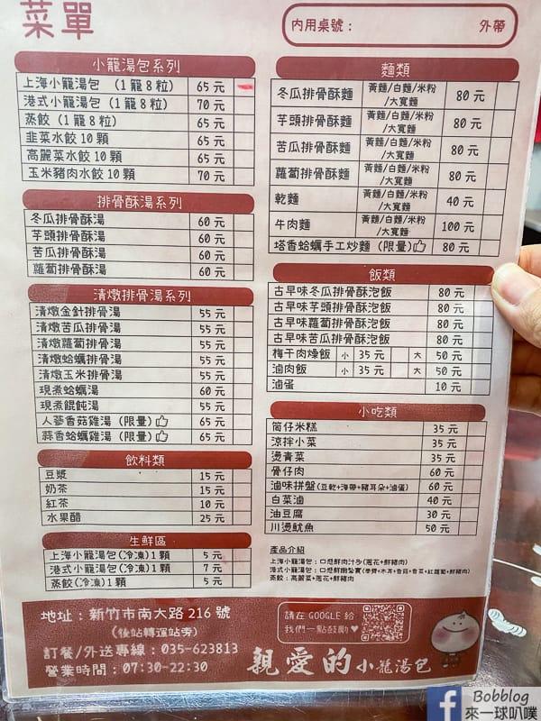 hsinchu-nanda-soup-dumpling-2