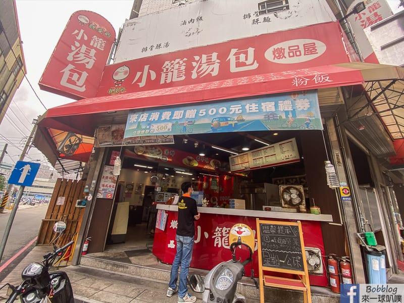 hsinchu-nanda-soup-dumpling
