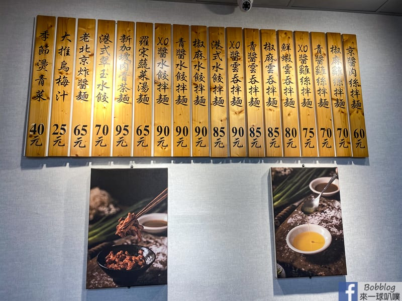 hsinchu-noodle-14