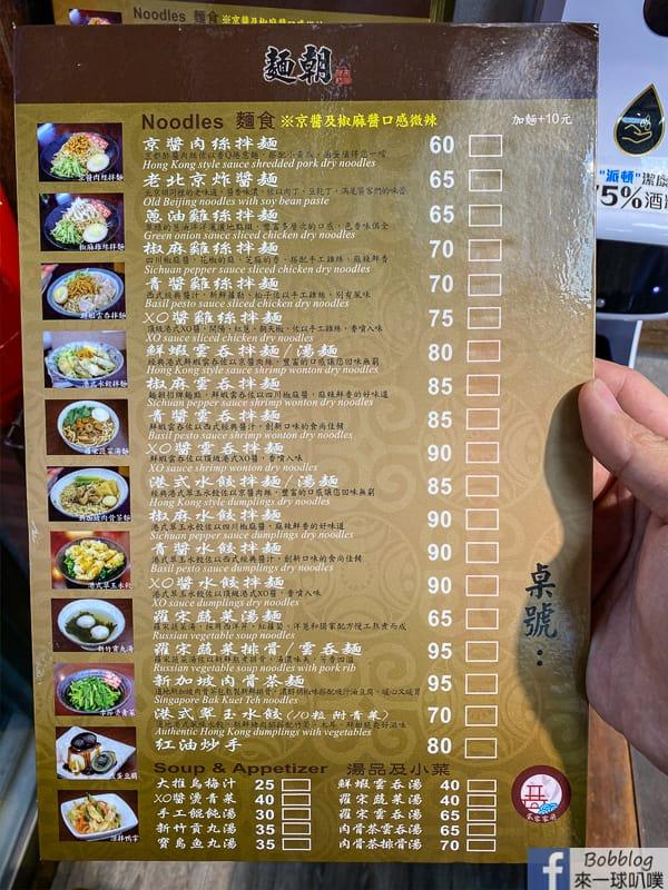 hsinchu-noodle-15