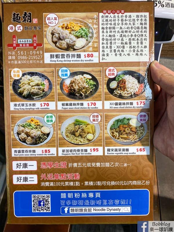 hsinchu-noodle-16