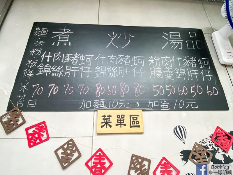 hsinchu-noodle-30