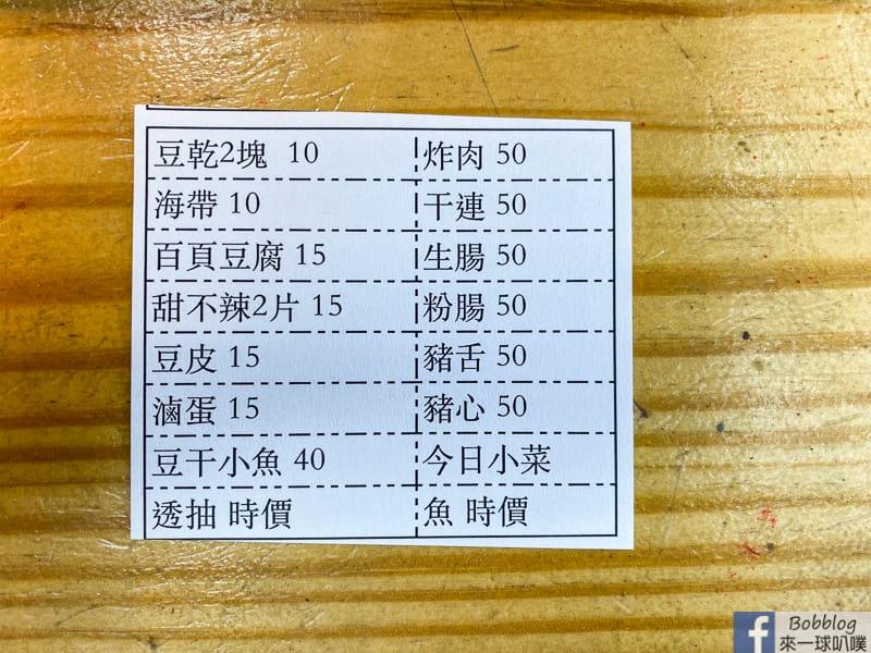 hsinchu-noodle-34